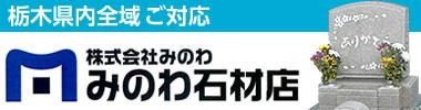 昭和15年創業、栃木県のお墓専門店「株式会社みのわ」/安心の自社施工・迅速メンテナンスをお約束